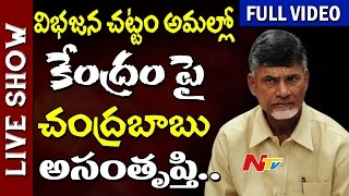 Chandrababu Naidu Discontent on Centre over Bifurcation Issues || Comments || Live Show || NTV - NTVTELUGUHD
