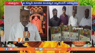 Nellore RTC Chairman Subhash Chandra Bose Launches iNews New Year Calendar at Palamaner | iNews - INEWS