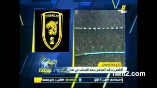 فيديو : رئيس نادي الاتحاد يطالب بدعم المنتخب فى النهائى