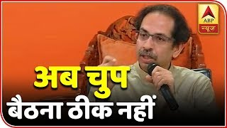 We Should Not Sit Quiet: Uddhav Thackeray On Pulwama Attack | ABP News - ABPNEWSTV