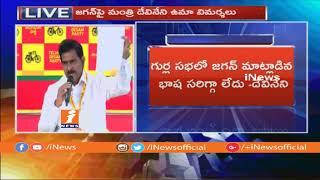 Minister Devineni Uma Serious Comments On YS Jagan And BJP | iNews - INEWS