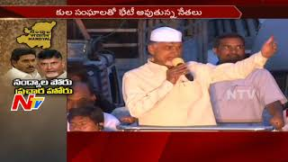 Last 2 Days to Campaign in Nandyal for By-Election Poll || TDP Vs YCP || NTV - NTVTELUGUHD
