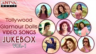 Tollywood Glamour Dolls Video Songs ||Jukebox (VOL- 1) - ADITYAMUSIC