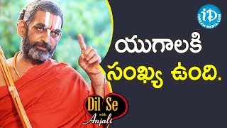 యుగాలకి సంఖ్య ఉంది. - Chinna Jeeyar Swamyji || Dil Se With Anjali - IDREAMMOVIES