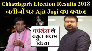 Exclusive Interview with Ajit Jogi: Chhattisgarh कांग्रेस ने अच्छा किया, मैं मुबारकबाद देता हूँ - ITVNEWSINDIA