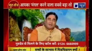 बच्चों की बीमारियों के अचूक उपाय, जानिए Guru Mantra में GD Vashisht के साथ - ITVNEWSINDIA