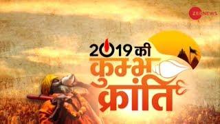 Kumbh Mela 2019: Over 1 crore people expected to attend second 'shahi snan' on Paush Purnima - ZEENEWS