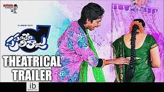 Panileni Puliraju theatrical trailer - idlebrain.com - IDLEBRAINLIVE