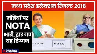 MP Ministers lost due to NOTA votes | Madhya Pradesh Results 2018 - ITVNEWSINDIA