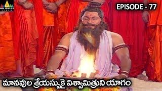 మానవుల శ్రేయస్సుకై  విశ్వామిత్రుని యాగం | Vishnu Puranam Episode 77 | Sri Balaji Video - SRIBALAJIMOVIES