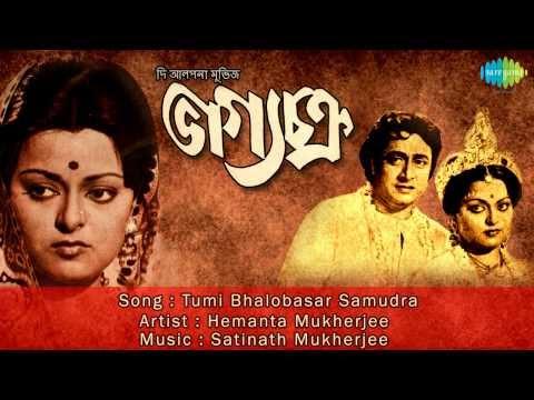 Tumi Bhalobasar Samudra | Bhagya Chakra | Bengali Film Song | Hemanta Mukherjee