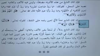 Ali BAĞCI-Katru'n-Neda Dersleri 063