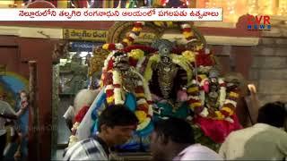 Pagal Pathu Utsavalu in Talpagiri Ranganathaswamy Temple | Nellore | CVR News - CVRNEWSOFFICIAL