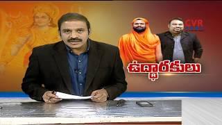 కత్తిమహేష్ను క్షమించిన పరిపూర్ణానంద|Who behind Kathi Mahesh & Swami Paripoornananda | Special Drive - CVRNEWSOFFICIAL