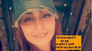 Kapil Sharma Wedding Ceremony: कौन है गिन्नी कपिल शर्मा जिससे कर रहें है शादी ? - ITVNEWSINDIA
