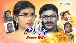 HOUSE WIFE Telugu Short Film  AIlu Ramesh - YOUTUBE