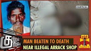 Kutram Kutrame 17/09/2014 Man beaten to death near Illegal Arrack Shop – Thanthi TV Show