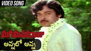 Annalo Anna Video Song | Maga Maharaju Telugu Movie Video Songs | Chiranjeevi | Suhasini - RAJSHRITELUGU