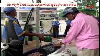 మళ్లీ పెరిగిన పెట్రోల్, డీజిల్ ధరలు..| Petrol, Diesel Price Hike | CVR News - CVRNEWSOFFICIAL