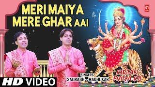 Meri Maiya Mere Ghar Aai I Devi Bhajan I SAURABH MADHUKAR I Kirtan Maiya Ka I Full HD Video Song - TSERIESBHAKTI