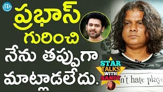 I Never Spoke Bad About Prabhas - Rakesh Master || Star Talks With Sandy - IDREAMMOVIES