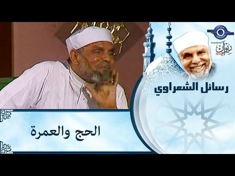 الشيخ الشعراوي | الحج والعمرة