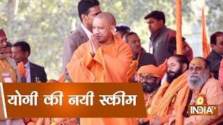 Yogi Sarkar To Introduce A Big Scheme To Appease The Sadhus And Saints With Ram Mandir Woes - INDIATV
