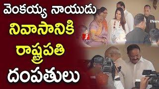 President Ram Nath Kovind Reaches Nellore Venkaiah Naidu Home | iNews - INEWS
