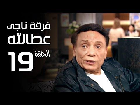 مسلسل فرقة ناجي عطا الله الحلقة | 19 | Nagy Attallah Squad Series