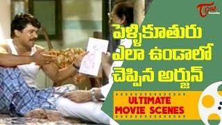 పెళ్లికూతురు ఎలా  ఉండాలో  చెప్పిన అర్జున్    Ultimate Movie Scenes    TeluguOne - TELUGUONE