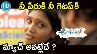 Ameerpet Lo Telugu Movie Scenes || Srikanth, Ashwini Sri, Siva Sai Praneeth || Sri || Murali Leon - IDREAMMOVIES