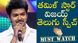 Thalapathy Vijay Telugu Speech | Rare Video - TFPC