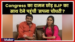 Sapna Choudhary may join BJP, she denied joining congress, बीजेपी जॉइन कर सकती है सपन चौधरी - ITVNEWSINDIA