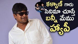 Harish Shankar About Pawan Kalyan | We Are Very Happy If Pawan Kalyan Watch Our Movie | TFPC - TFPC