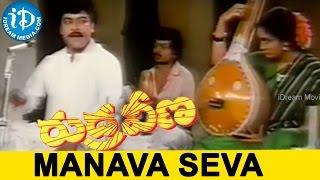 Rudraveena Movie || Manava Seva Video Song || Chiranjeevi, Shobana - IDREAMMOVIES