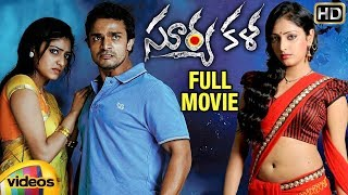 Suryakala Latest Telugu Full Movie HD | Haripriya | Vijay | Aadhi Ram | #Suryakala | Mango Videos - MANGOVIDEOS