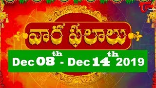 Vaara Phalalu | December 08th to December 14th 2019 | Weekly Horoscope 2019 | TeluguOne - TELUGUONE