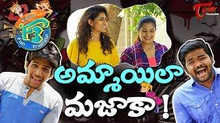 F3 | Ammayila Majaka | Telugu Comedy Web Series | Epi #5 | TeluguOne - TELUGUONE