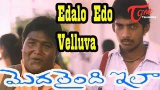 Modalaindi Ila Telugu Movie Songs | Edalo Edo Video Song | Balaji, Meghana - TELUGUONE