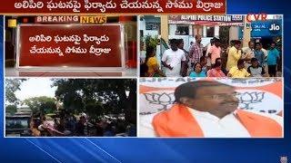 BJP Leaders meet DGP Malakondaiah over Amit Shah Alipiri Incident | CVR News - CVRNEWSOFFICIAL