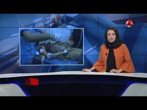 نشرة اخبار الحادية عشر مساء | 25 - 04 - 2019 | تقديم اماني علوان | يمن شباب
