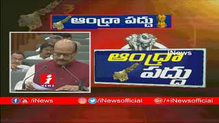 Finance Minister Yanamala RamaKrishnudu Presents Vote On Account Budget In AP Assembly | iNews - INEWS