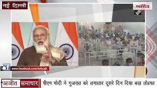 video : PM Modi ने Ahmedabad, Surat मेट्रो प्रोजेक्ट का किया शिलान्यास