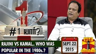 No.1 Yaaru : RAJINI vs KAMAL.. Who was popular in the 1980s.? 22-09-2015 – Thanthi TV Show