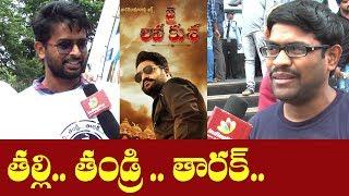 JAI LAVA KUSA release hungama by NTR fans || Jai Lava Kusa Public Talk || Indiaglitz Telugu - IGTELUGU