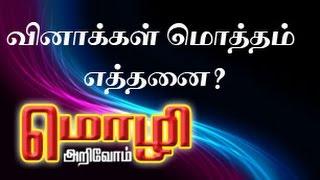 Mozhi Arivom 20-10-2014 Puthiya Thalaimurai Tv Show