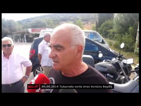 Zougla Tv: Τελευταίο αντίο στον Αντώνη Βαρδή