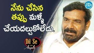 నేను చేసిన తప్పు మళ్ళీ చేయదల్చుకోలేదు. - Daddy Srinivas || Dil Se With Anjali #98 - IDREAMMOVIES