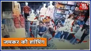 महंगे कपड़ों की शौकीन चोरनी गैंग - AAJTAKTV