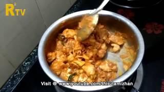 How to make Coconut Milk Chicken